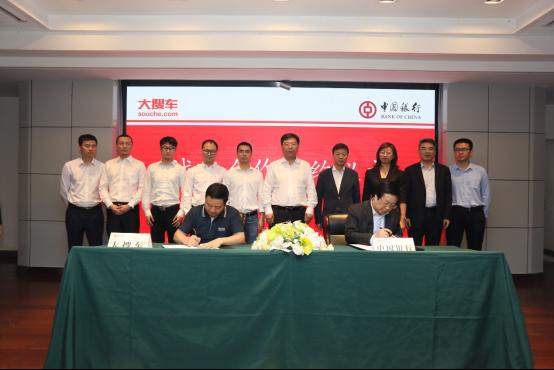 数字化科技赋能汽车金融服务 大搜车与中国银行